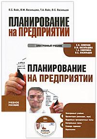 Планирование на предприятии (+ электронный учебник) ( 978-5-406-01661-9, 978-5-406-01126-3, 978-5-406-00106-6 )