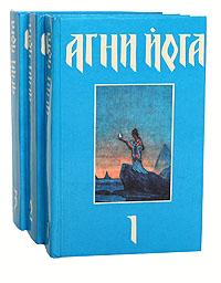 Агни Йога (комплект из 3 книг)