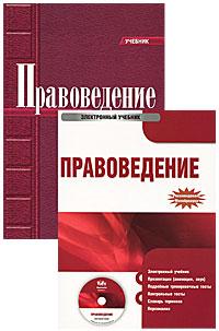 Правоведение (+ электронный учебник)