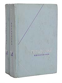 Гельвеций. Сочинения в 2 томах (комплект)