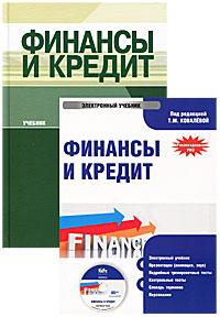 Финансы и кредит (+ электронный учебник)