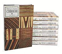 Роберт Льюис Стивенсон. Собрание сочинений в 8 томах (комплект из 8 книг)