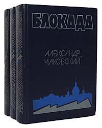 Блокада (комплект из 3 книг)