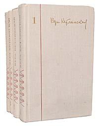 Вера Кетлинская. Собрание сочинений в 4 томах (комплект из 4 книг)