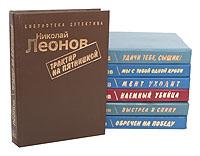 Николай Леонов (комплект из 7 книг)
