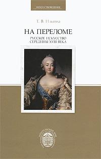 На переломе. Русское искусство середины XVIII века