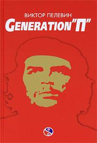 Generation П12296407В романе Генерация П Виктор Пелевин (возможно, одним из первых в истории постперестроечной литературы) вбивает осиновый кол в грудь капиталистического общества потребления. Разумеется, мы далеки от мысли, что Виктор Олегович играет на коммунистическом поле, однако стоит прислушаться и посмотреть правде в глаза: те самые, кто пользуется плодами установившегося в стране лживо-телевизионного гламура, отчего-то обожают читать о самих себе в уничижительных красках, доказывая один из тезисов: Поглощение любых ценностей (не только материальных, но и духовных) превращается в процесс дефекации. В капиталистическом обществе, - добавим мы. Революционный комсомол