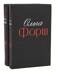 Ольга Форш. Избранные произведения в 2 томах (комплект из 2 книг)