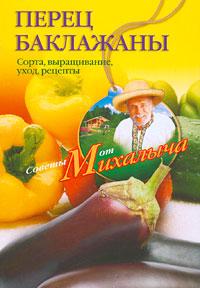 Перец, баклажаны. Сорта, выращивание, уход, рецепты
