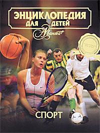 Энциклопедия для детей. Том 20. Спорт