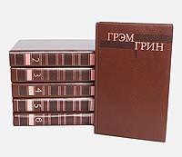 Грэм Грин. Собрание сочинений в 6 томах (комплект из 6 книг)
