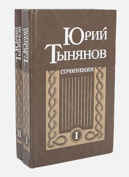 Юрий Тынянов. Сочинения (комплект из 2 книг)