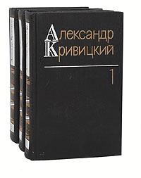 Александр Кривицкий. Собрание сочинений в 3 томах (комплект из 3 книг)