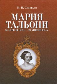 Н. В. Соловьев Мария Тальони. 23 апреля 1804 г. - 1884