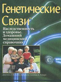 Генетические связи. Наследственность и здоровье. Домашний медицинский справочник