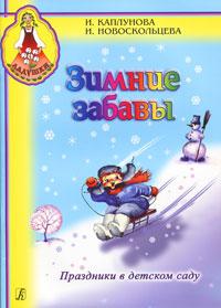 Зимние забавы. Праздники в детском саду