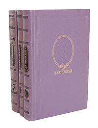 В. А. Жуковский. Сочинения в 3 томах (комплект из 3 книг)