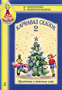 Карнавал сказок 2 (+ CD)