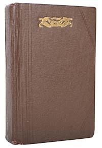 Жизнь и труды святых отцов и учителей церкви. В двух томах. В одной книге