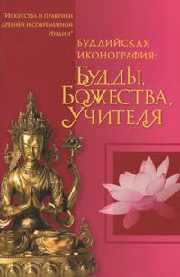 Буддийская иконография. Будды, Божества, Учителя
