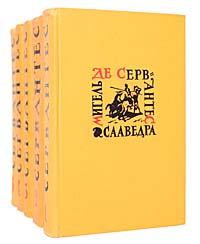 Мигель де Сервантес Сааведра. Собрание сочинений в 5 томах (комплект)