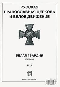 Белая Гвардия. Альманах, №10, 2008