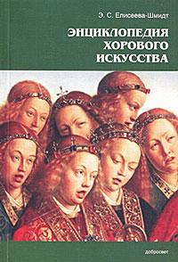 Энциклопедия хорового искусства
