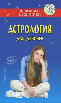Астрология для девочек