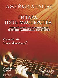 Гитара. Путь мастерства. Книга 4. Что дальше?