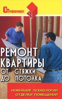 Ремонт квартиры от стяжки до потолка. Новейшие технологии отделки помещений ( 978-5-222-18556-8 )