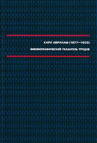 Карл Абрахам (1877-1925). Библиографический указатель трудов