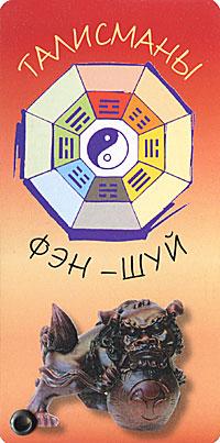 Талисманы Фэн-Шуй ( 978-5-17-051173-0, 978-5-271-19873-1 )