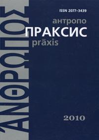 Антропопраксис. 2010