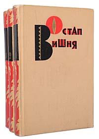 Остап Вишня. Избранные произведения в 3 томах (комплект из 3 книг)