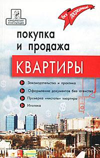 Покупка и продажа квартиры