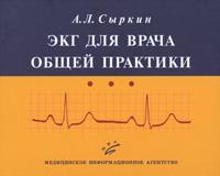 ЭКГ для врача общей практики12296407В книге изложены основы анализа ЭКГ и его значение при основных заболеваниях сердца и синдромах: нарушениях ритма сердца, проводимости, ишемии и инфаркте миокарда, тромбоэмболии легочной артерии, мио- и перикардитах и т.д. Представлены ЭКГ при гипертрофии отделов сердца, функциональных пробах, различных видах электрокардиостимуляции. В заключительном разделе приведены ЭКГ для самопроверки. Для студентов старших курсов медицинских вузов, врачей общей практики, терапевтов.