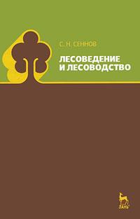 Лесоведение и лесоводство12296407В учебнике приведены сведения о природе леса и его значении, об экологии и географии леса, о динамичности лесных сообществ в целом и их отдельных компонентов. Изложены теория и практика лесного хозяйства, основные способы и приемы его ведения, рассмотрены современные проблемы в области лесоводства как в России, так и в других странах, методы их решения. Для студентов высших учебных заведений, обучающихся по направлению Лесное дело.