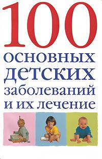 100 основных детских заболеваний и их лечение ( 978-5-17-036382-7, 978-5-271-14981-8, 0-572-01837-1 )