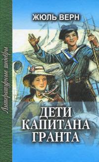 Дети капитана Гранта. В 3 частях. В 2 книгах. Книга 2. Часть 2 и часть 3
