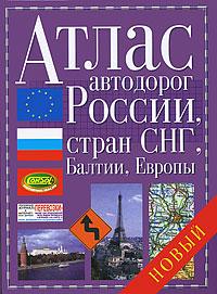 Атлас автодорог России, стран СНГ, Балтии, Европы.