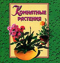 Комнатные растения (миниатюрное издание) ( 978-5-17-035987-5, 978-5-271-14885-9 )