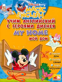 My Home / Мой дом. Учим английский с героями Диснея