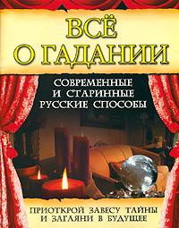 Все о гадании. Современные и старинные русские способы ( 985-13-8761-4 )
