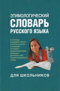 Этимологический словарь русского языка для школьников ( 978-5-9713-8767-1, 978-5-9757-0352-1 )