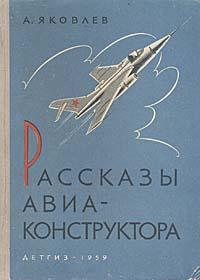 Рассказы авиаконструктора
