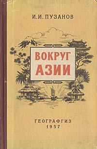 Вокруг Азии. И. И. Пузанов