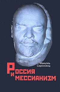 Россия и мессианизм