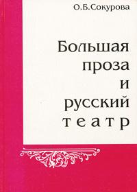 Большая проза и русский театр