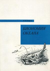 Биономия океана