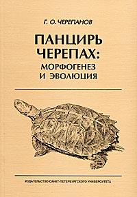 Панцирь черепах. Морфогенез и эволюция